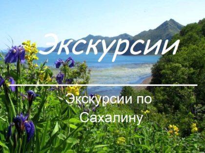 Экскурсии на острове Сахалин