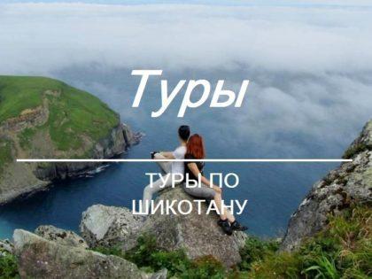 Туры на остров Шикотан