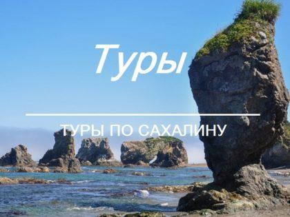Туры на остров Сахалин