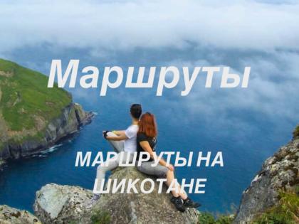 Маршруты на острове Шикотан